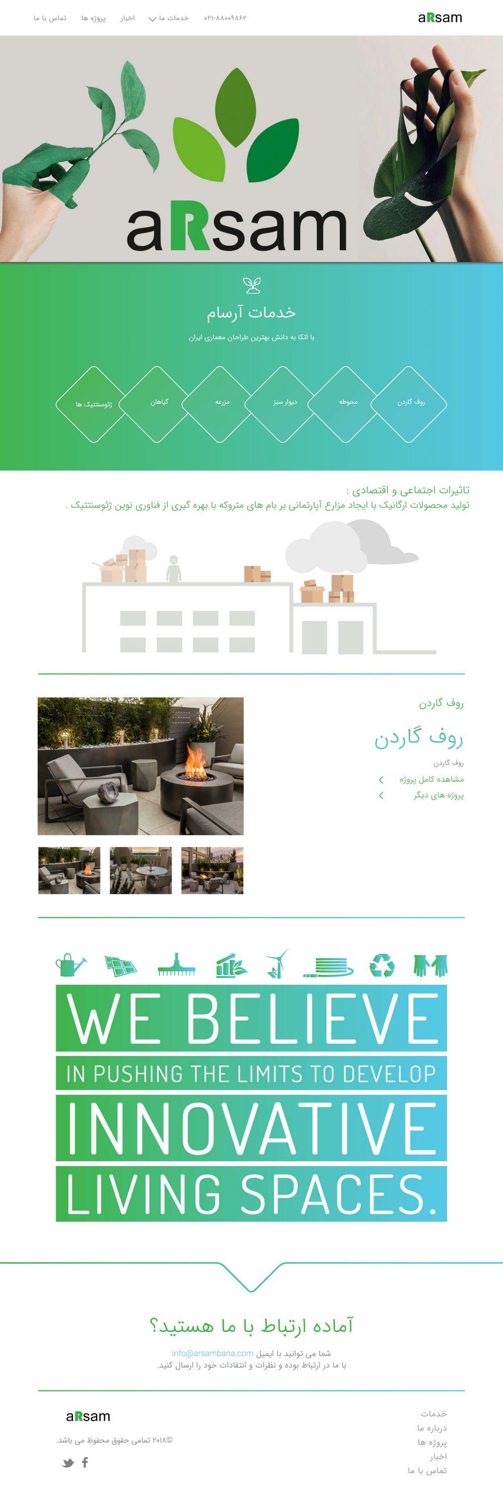 طراحی سایت اختصاصی آرسام