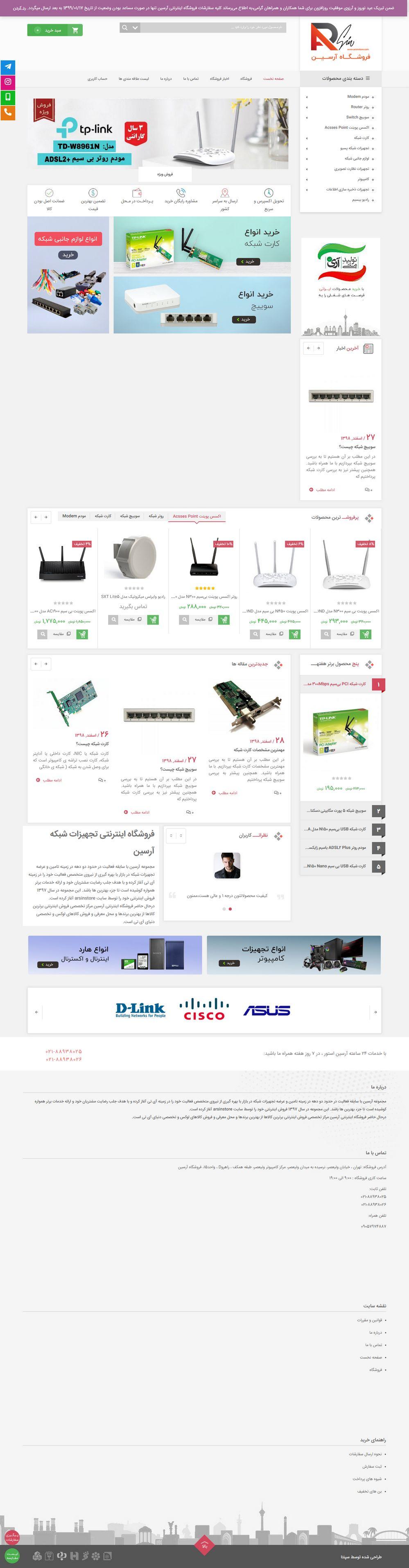 طراحی سایت و فروشگاه اینترنتی آرسین