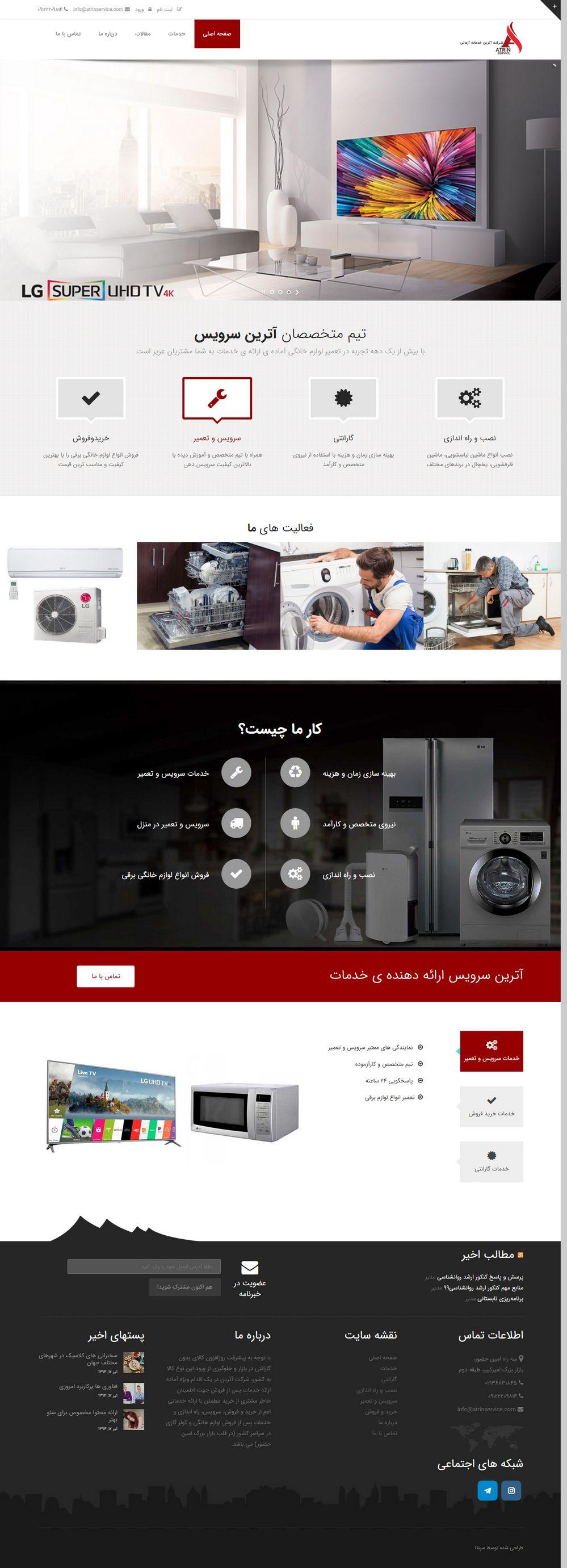 طراحی سایت شرکت آترین سرویس