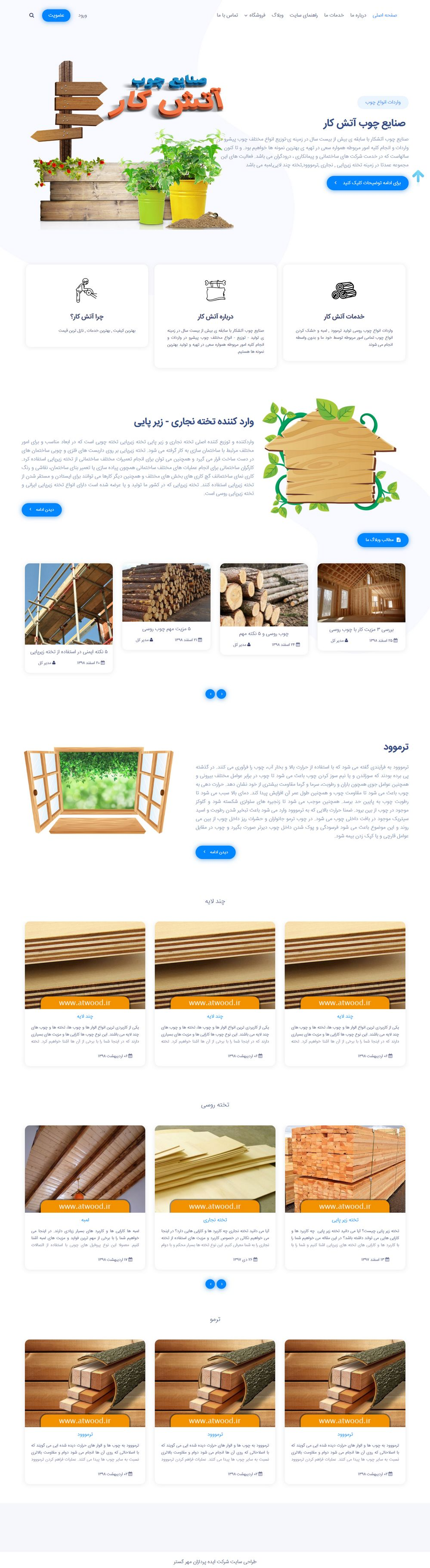 طراحی سایت شرکت صنایع چوب آتش کار