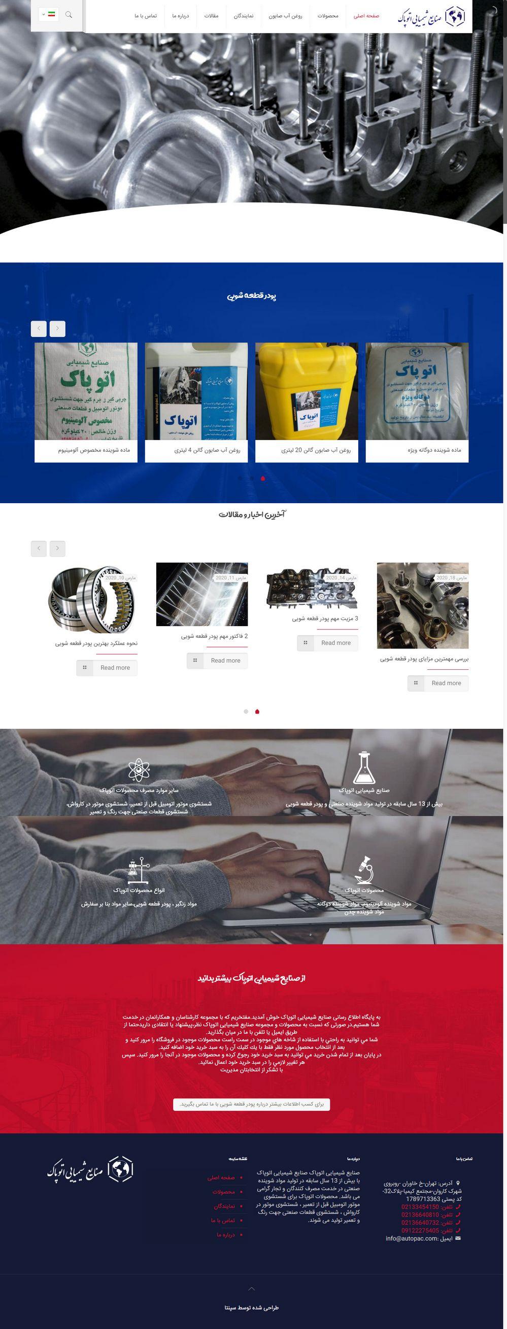 طراحی سایت شرکت اتوپاک