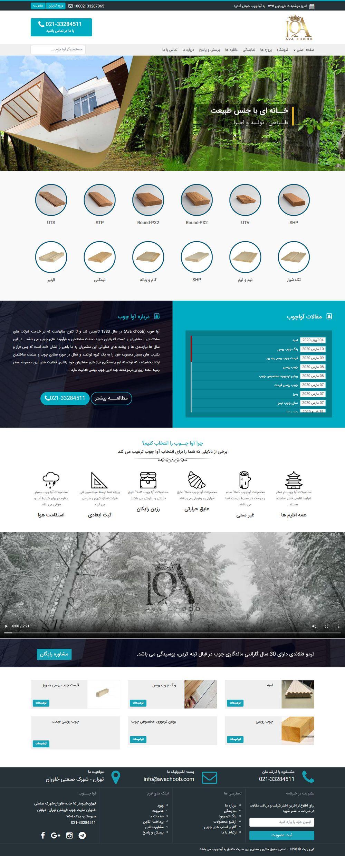 طراحی سایت شرکت آوا چوب