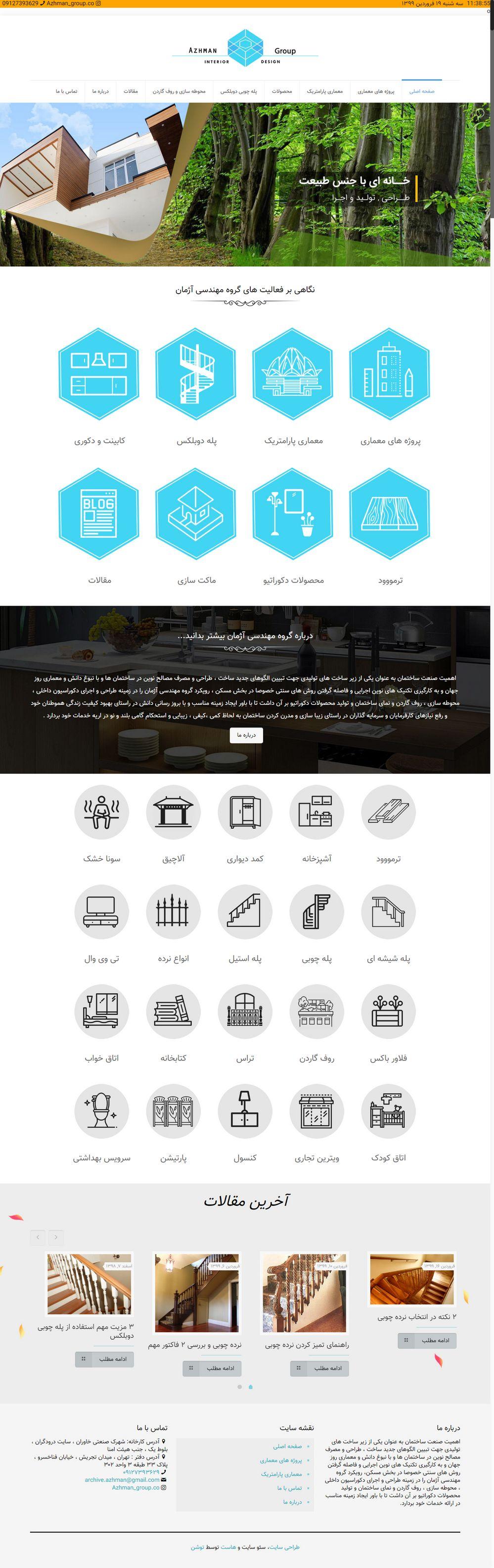 طراحی سایت گروه مهندسی آژمان