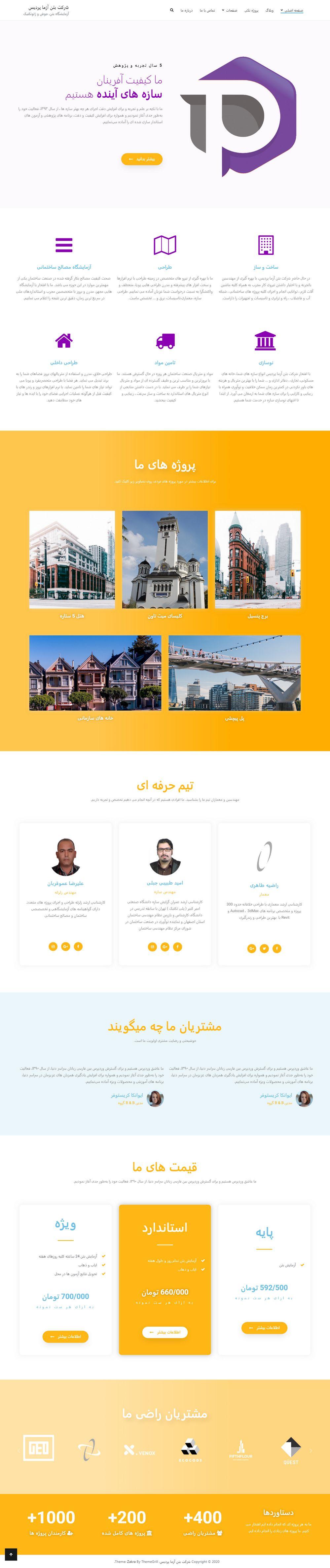 طراحی سایت شرکت بتن آزما پردیس