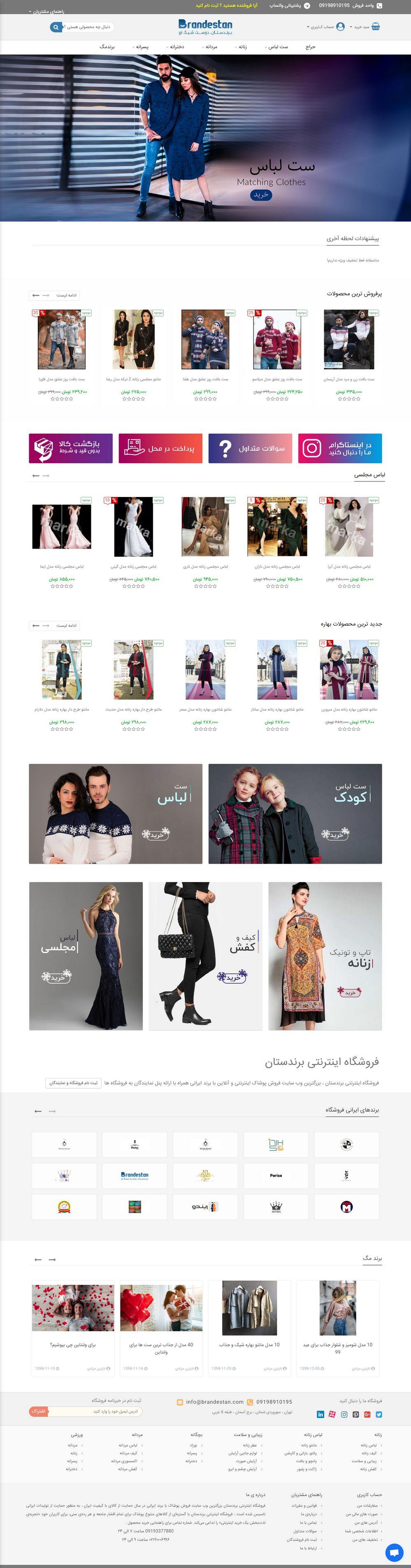 طراحی سایت و فروشگاه اینترنتی برندستان