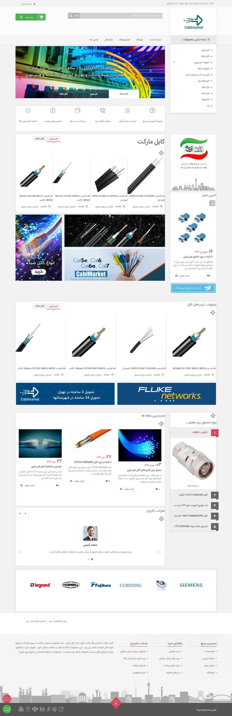 طراحی سایت و فروشگاه اینترنتی کابل مارکت