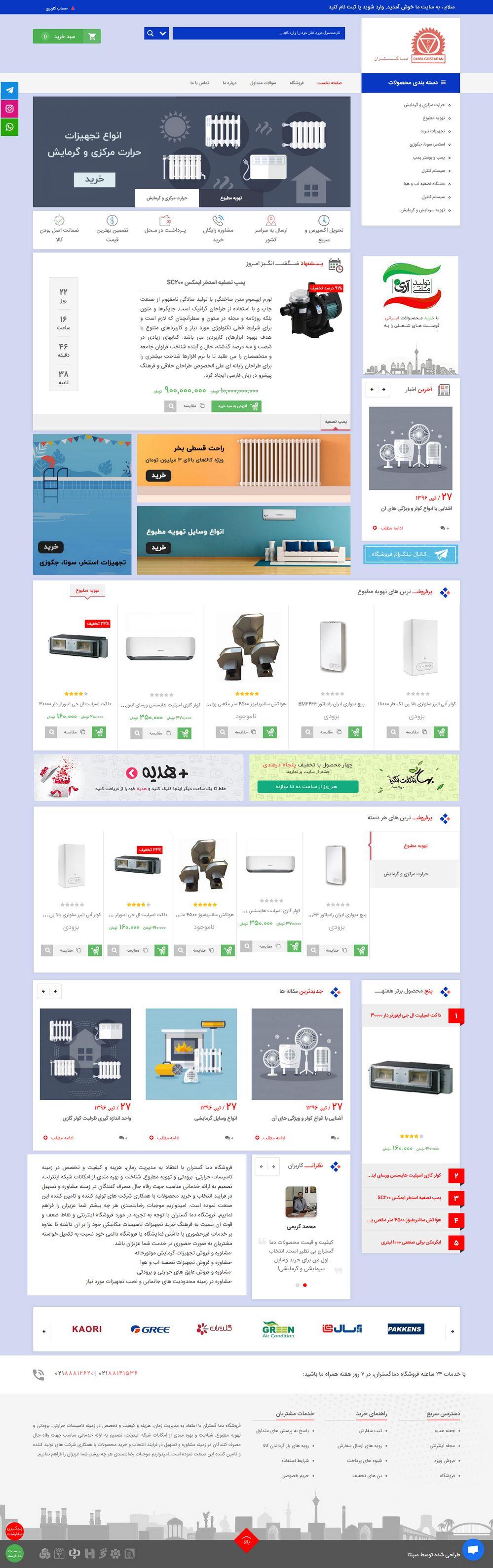 طراحی سایت و فروشگاه اینترنتی دما گستران