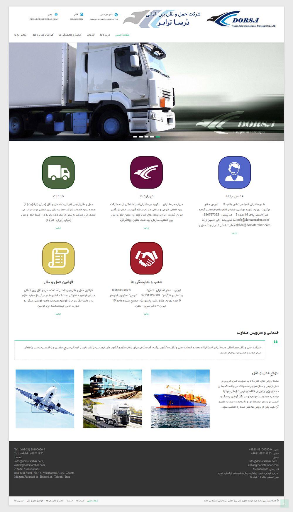 طراحی سایت شرکت بازرگانی و حمل و نقل درسا ترابر