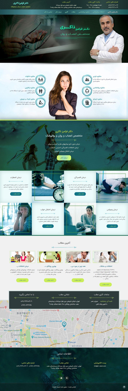 طراحی سایت پزشکی دکتر ذاکری