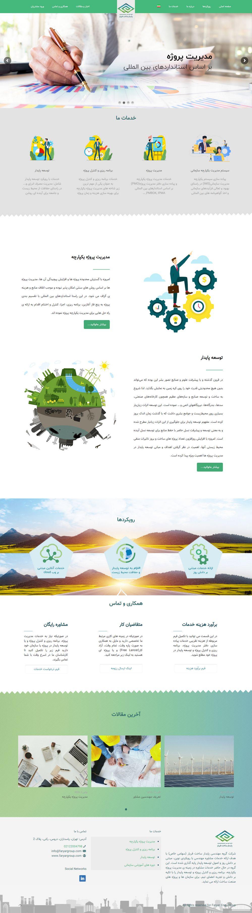 طراحی سایت اختصاصی پایدار ساخت فریار
