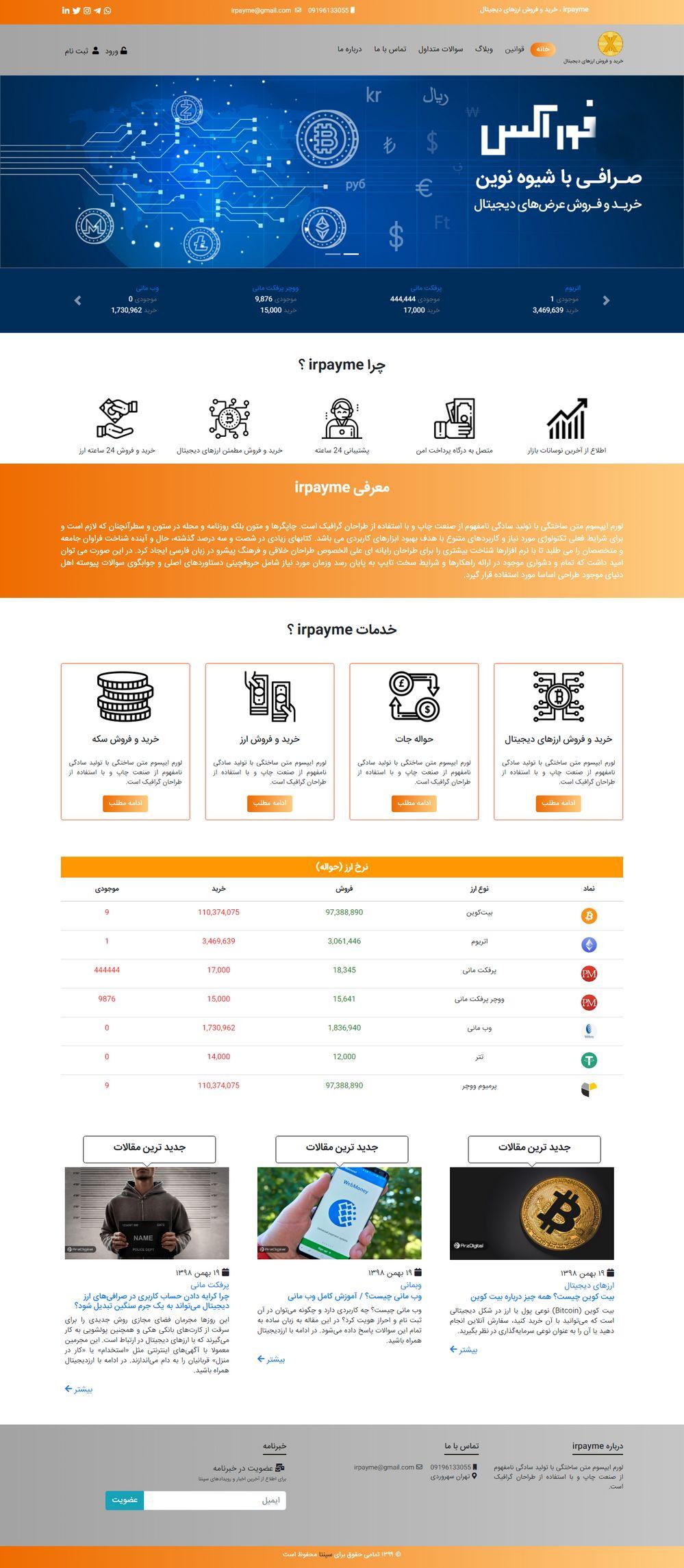 طراحی سایت خرید و فروش ارز دیجیتال ای ار پی می