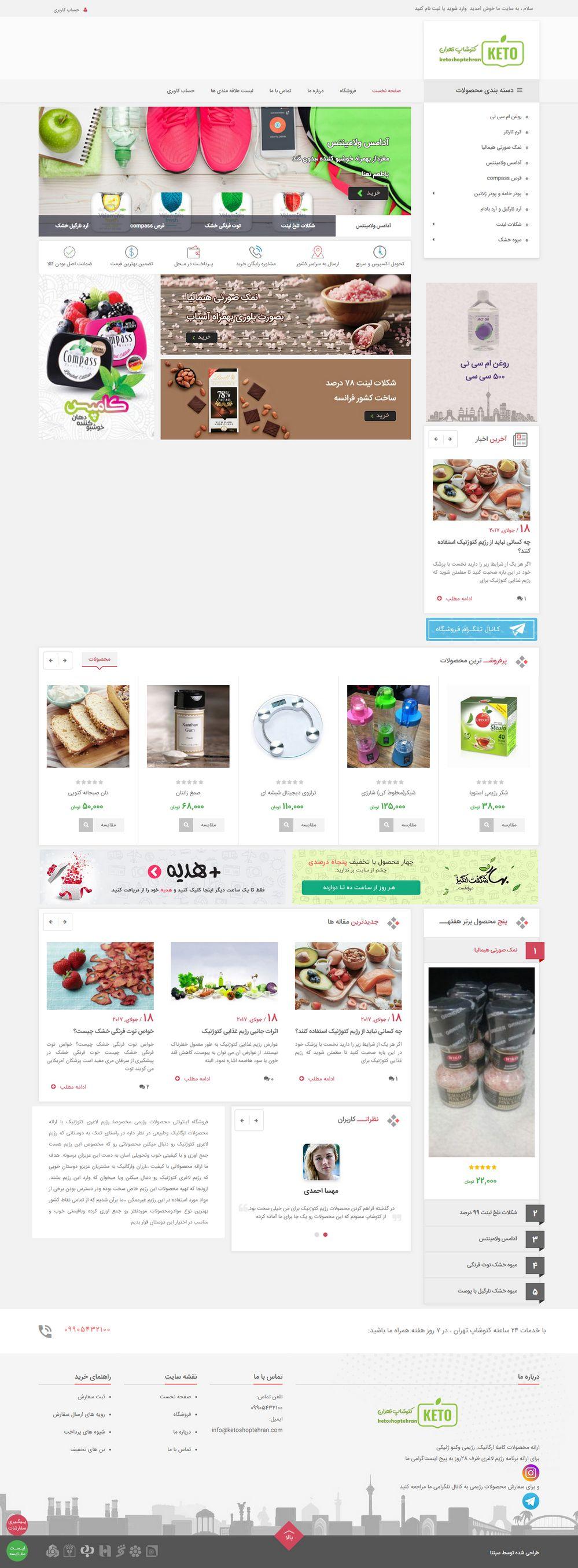 طراحی سایت و فروشگاه اینترنتی کتوژنیک