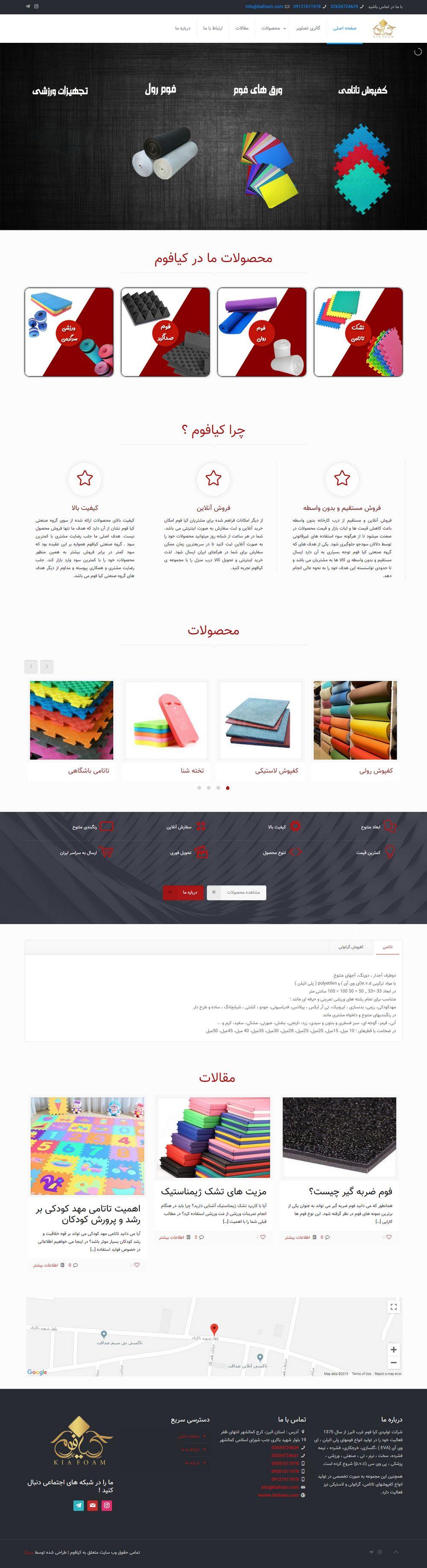 طراحی سایت کیافوم