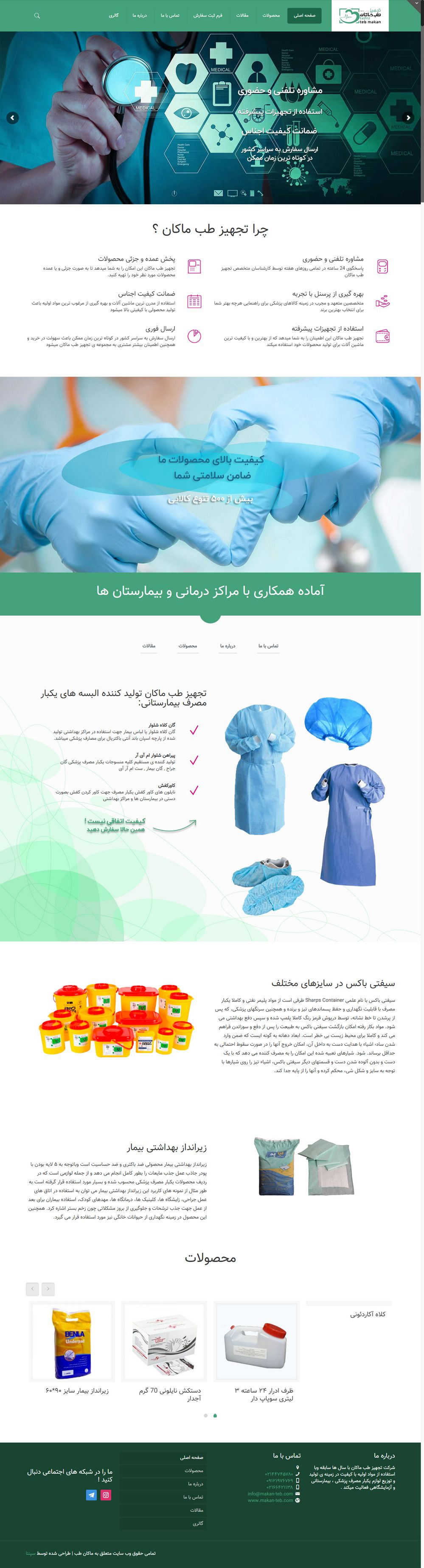 طراحی سایت پزشکی ماکان طب