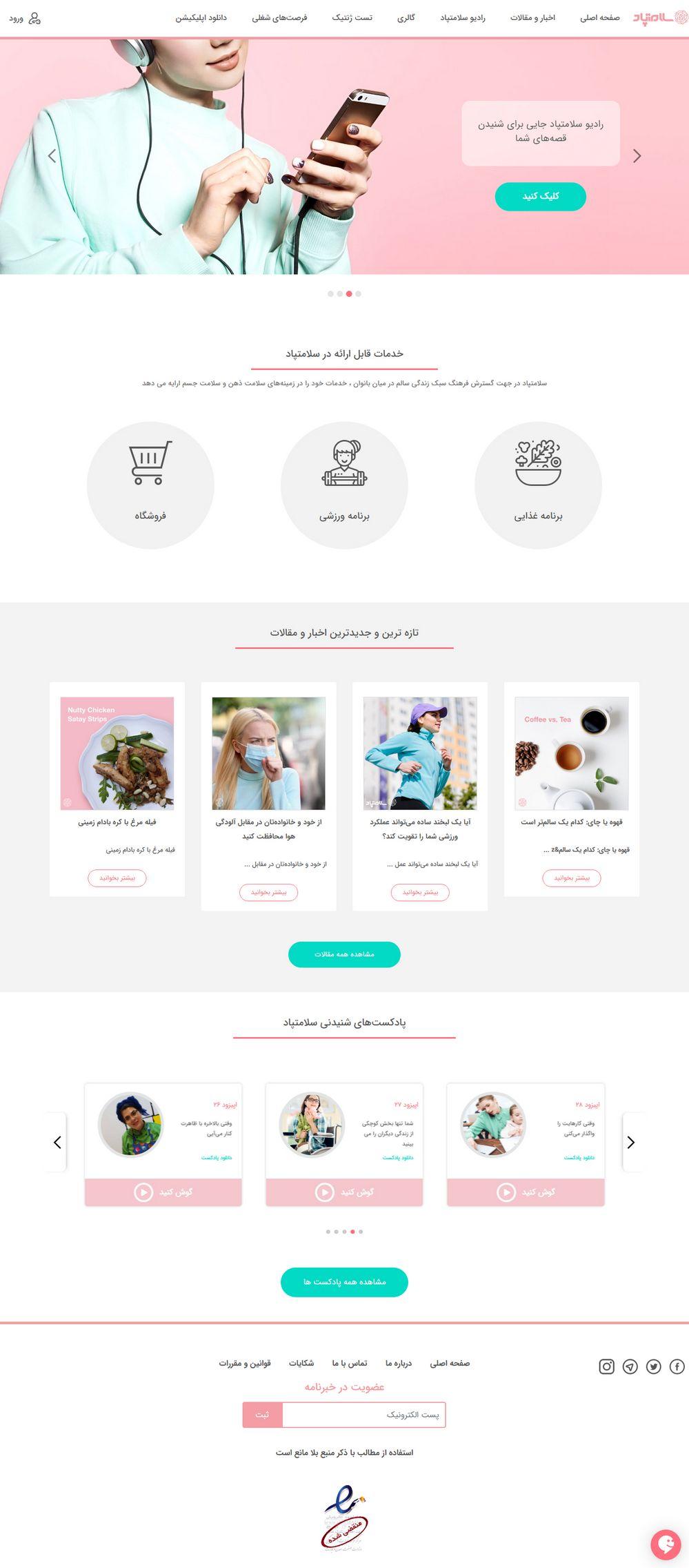 طراحی سایت اختصاصی سلامتپاد
