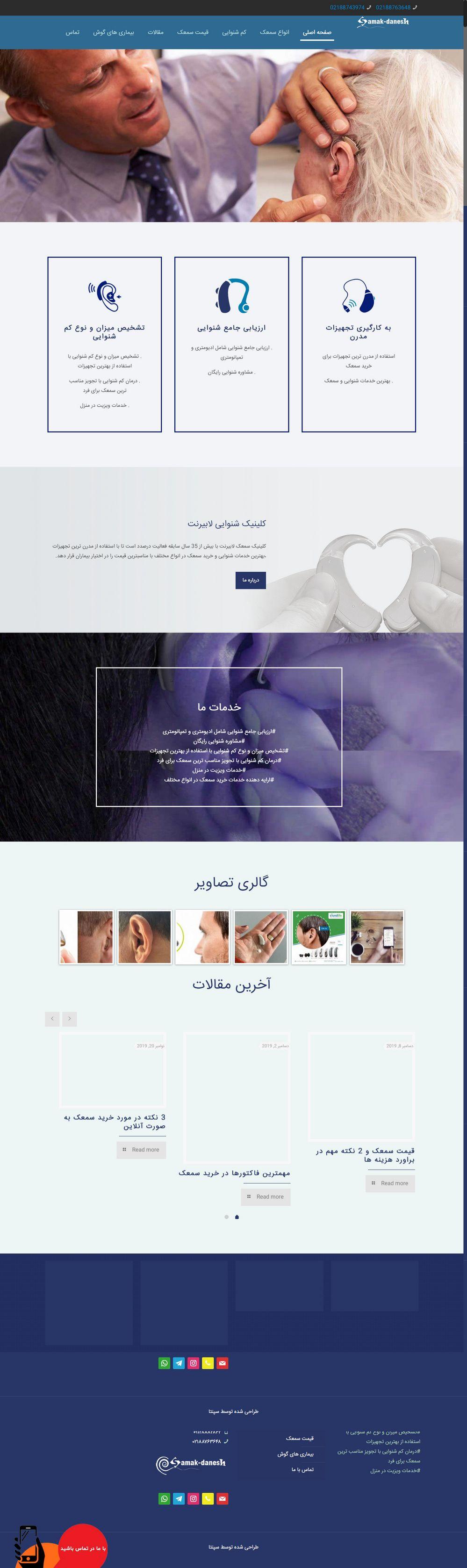 طراحی سایت پزشکی سمعک دانش
