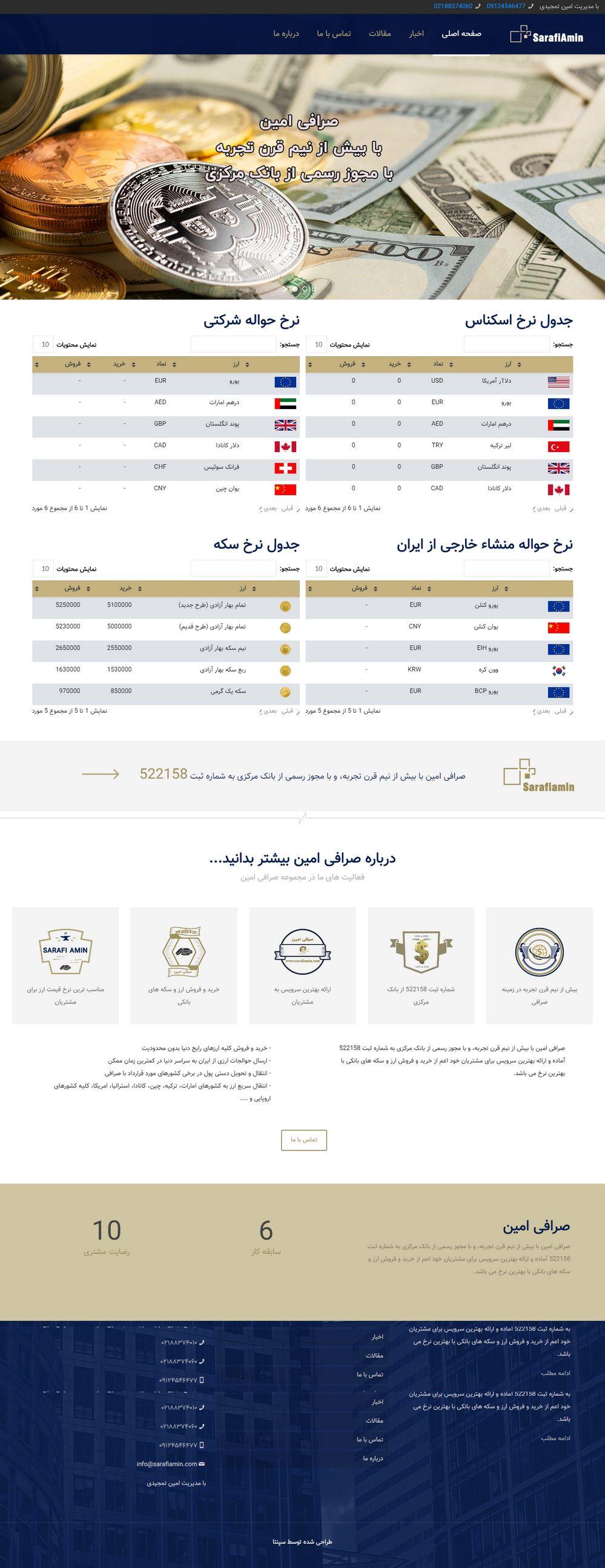 طراحی سایت صرافی امین