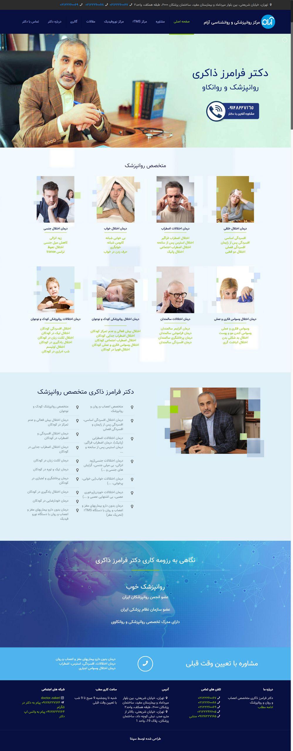 طراحی سایت پزشکی دکتر ذاکری متخصص روانپزشکی